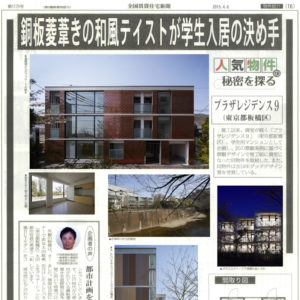 全国賃貸住宅新聞にプラザレジデンス9が掲載されました。