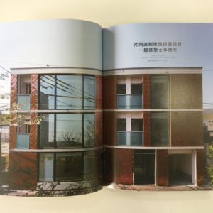 KJ2016年12月号片岡直樹建築設備設計一級建築士事務所1page