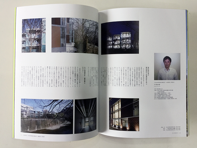 建築雑誌KJ2016年12月号に掲載されました。2