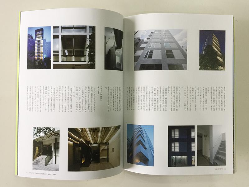 建築雑誌KJ2016年12月号に掲載されました。3