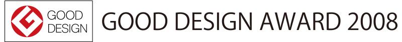 グッドデザイン賞2008受賞年鑑のページ