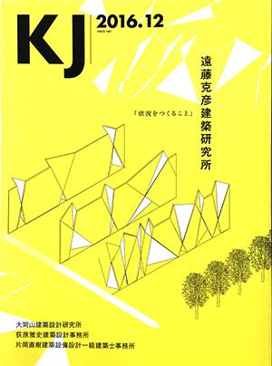 建築雑誌KJ2016年12月号に「掲載されました。