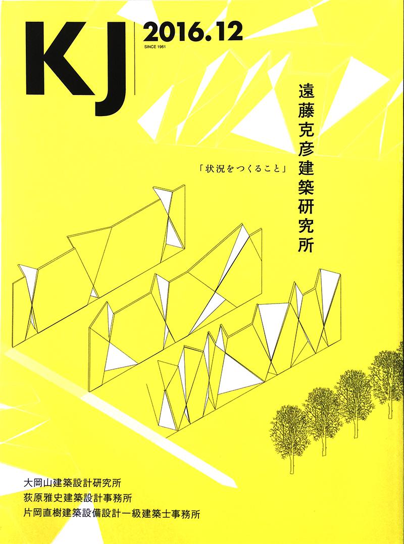 建築雑誌KJ2016/12月号