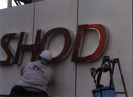 金属工事 LEDサイン工事 取付状況