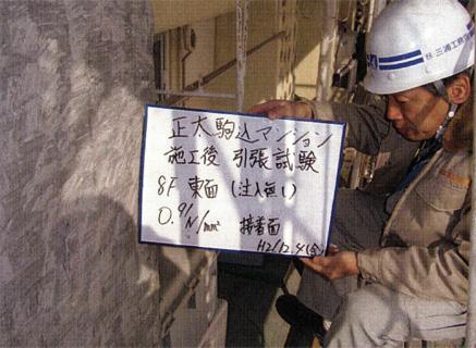 下地補修工事 下地補修工事 タイル剥し後引張試験(バルコニー側8階柱)