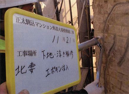 下地補修工事 階段室外壁タイル剥し後 下地浮き補修 エポキシ注入状況