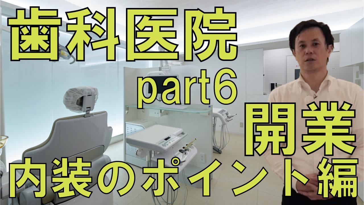 歯科医院開業内装のポイント編part6歯科クリニックデザイン|歯科医院デザイン事例