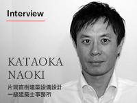 建材ナビ設計士インタビュー